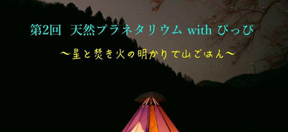 第2回 天然プラネタリウム with ぴっぴ 〜星と焚き火の明かりで山ごはん〜