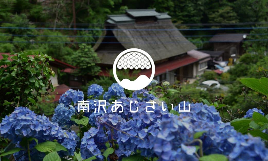 ajisai_yama