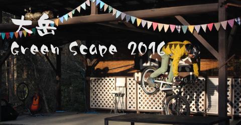 大岳green scape 2016