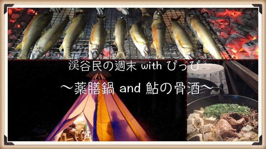 渓谷民の週末 with ぴっぴ 〜薬膳鍋 and 鮎の骨酒〜